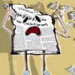 الصحافة الورقية الفلسطينية، عن أي مأزق يتحدثون!