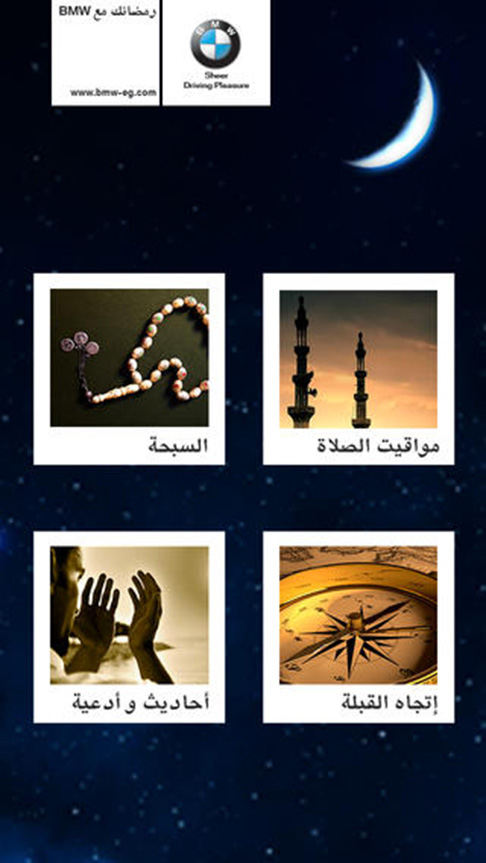 تطبيقات عربية غريبة - اكثر التطبيقات العربية غرابة - رمضانك مع BMW