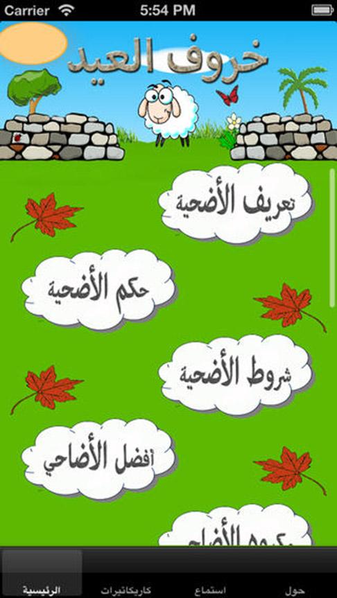 تطبيقات عربية غريبة - اكثر التطبيقات العربية غرابة - خروف العيد