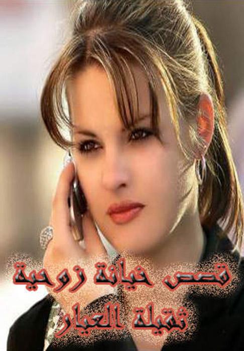 تطبيقات عربية غريبة - اكثر التطبيقات العربية غرابة - قصص خيانة زوجية