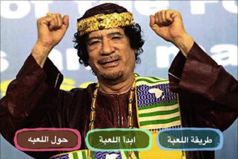 تطبيقات عربية غريبة - اكثر التطبيقات العربية غرابة - لعبة القذافي
