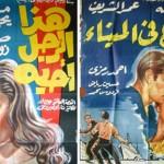 """استعادة لسينما """"الترسو"""" و""""أفيشاتها"""" في مصر"""
