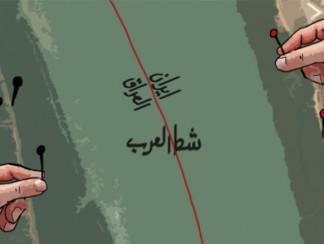شط العرب، الصراع على أرض السندباد