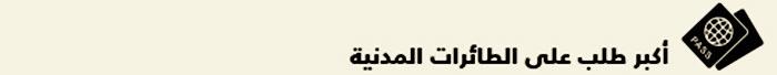 شركات طيران عربية - اكبر طلب على الطائرات
