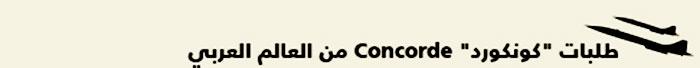 شركات طيران عربية - طلبات كونكورد