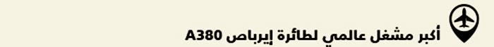 شركات طيران عربية - اكبر مشغل عالمي لطائرة إيرباص