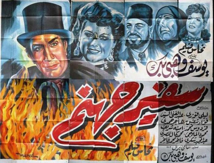 افلام رعب عربية - أهم أفلام الرعب العربية - سفير جهنم