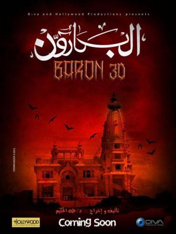 افلام رعب عربية - أهم أفلام الرعب العربية - البارون