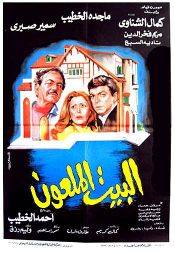 افلام رعب عربية - أهم أفلام الرعب العربية - البيت الملعون