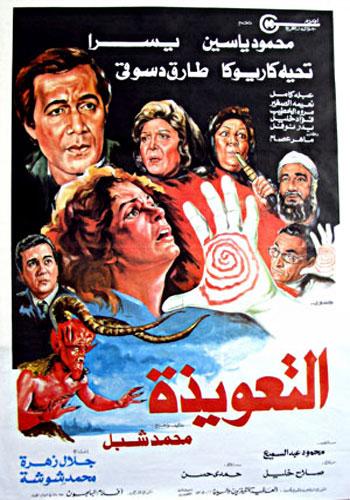 افلام رعب عربية - أهم أفلام الرعب العربية - التعويذة