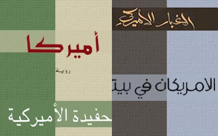 أمريكا في الرواية العربية