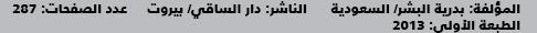 مراجعة رواية غراميات شارع الاعشى - معلومات عن الرواية