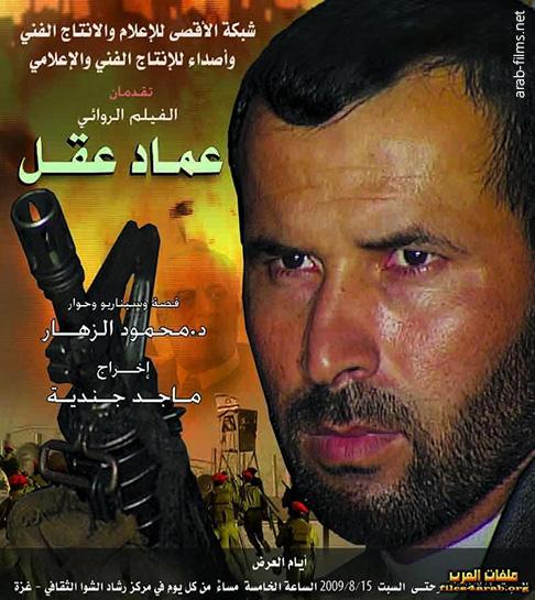 السينما في غزة - عماد عقل