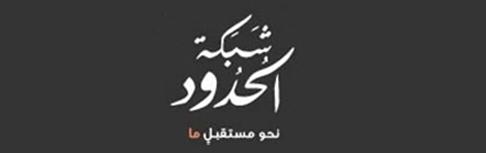 أبرز مواقع السخرية في العالم العربي - شبكة الحدود