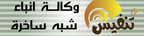 أبرز مواقع السخرية في العالم العربي - تنفيس
