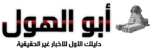 أبرز مواقع السخرية في العالم العربي - أبو الهول