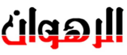 أبرز مواقع السخرية في العالم العربي - جريدة الرهوان