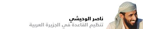 مشاهير عالم الجهاد - أشهر الشخصيات التي اتعبت منهج الجهاد - ناصر الوجيشي