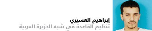 مشاهير عالم الجهاد - أشهر الشخصيات التي اتعبت منهج الجهاد - إبراهيم العسيري
