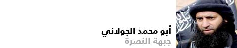 مشاهير عالم الجهاد - أشهر الشخصيات التي اتعبت منهج الجهاد - أبو محمد الجولاني