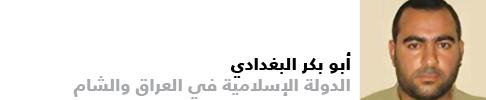 مشاهير عالم الجهاد - أشهر الشخصيات التي اتعبت منهج الجهاد - أبو بكر الغدادي
