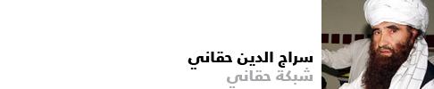مشاهير عالم الجهاد - أشهر الشخصيات التي اتعبت منهج الجهاد - سراج الدين حقاني