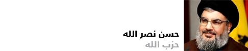 مشاهير عالم الجهاد - أشهر الشخصيات التي اتعبت منهج الجهاد - حسن نصر الله