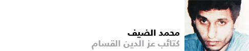 مشاهير عالم الجهاد - أشهر الشخصيات التي اتعبت منهج الجهاد - محمد الضيف