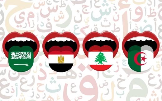 هل تساءلت يوماً عن الاختلافات بين اللهجات العربية؟