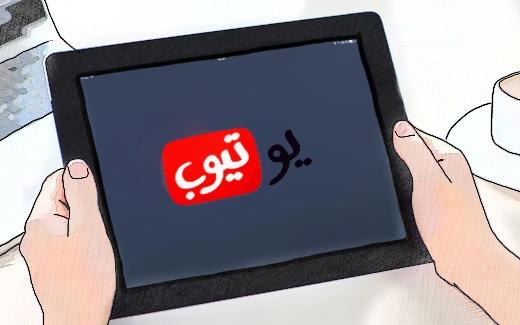 أكثر 10 قنوات عربية شعبيّةً على يوتيوب