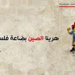 كوميديا فلسطينية ساخرة على يوتيوب