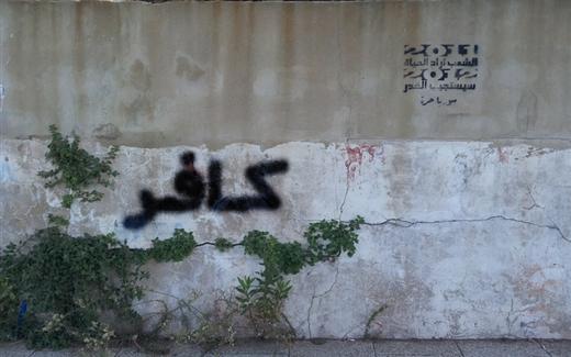 الإسلام التكفيري، تحليل كل المسلم على المسلم!