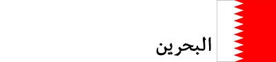 الدلالات الدينية في الاعلام العربية - علم البحرين
