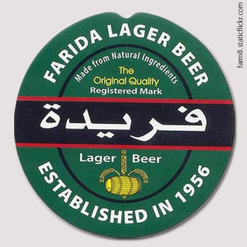 بيرة فريدة العراقية