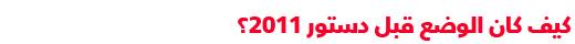دليل مبسط للتعرف على السياسة في المغرب - دستور 2011