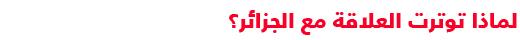دليل مبسط للتعرف على السياسة في المغرب - العلاقة مع الجزائر