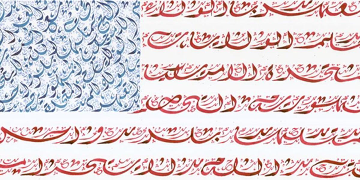 """""""إفرت باربي""""، الخط العربي على الطريقة الأمريكية"""