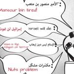 متى يجيد Google Translate اللغة العربية؟