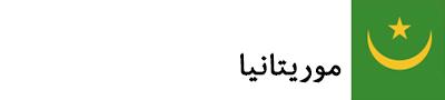 الدلالات الدينية في الاعلام العربية - علم موريتانيا