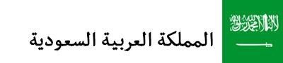 الدلالات الدينية في الاعلام العربية - علم السعودية