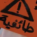 مؤشر حرية المعتقد في الدول العربية: تمييز شديد وانتهاكات جسيمة