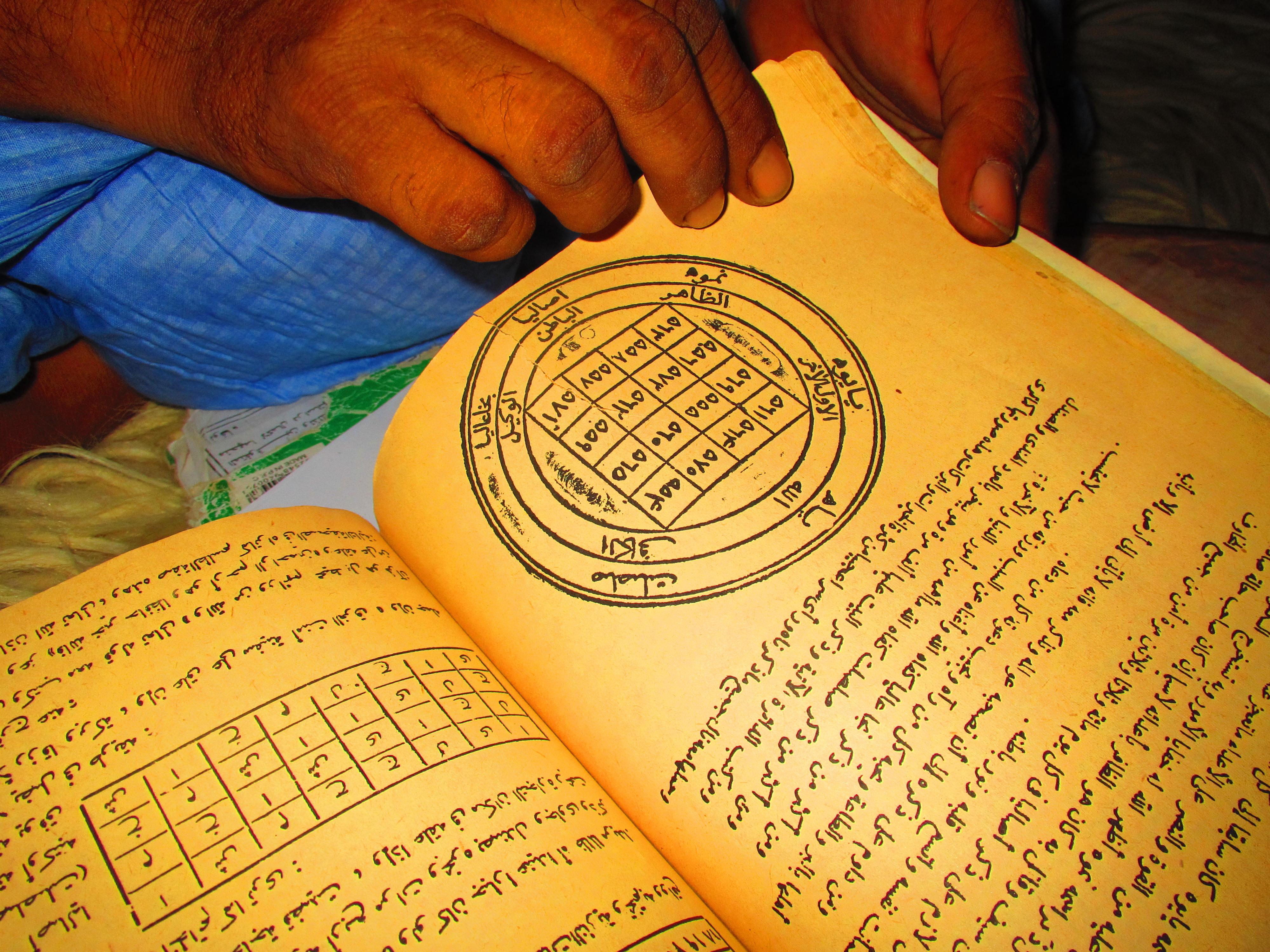 السحر في موريتانيا - كتاب