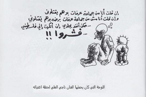 ابرز رسامي الكاريكاتير العرب - ناجي العلي
