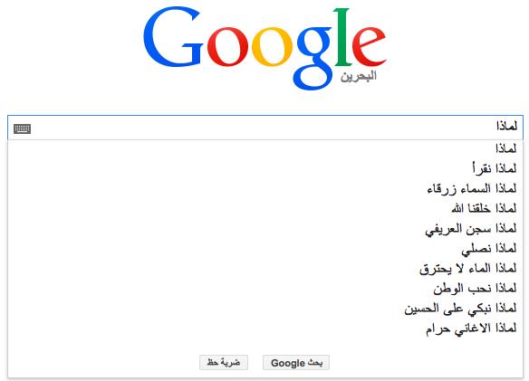 عن ماذا يسأل العرب محرك البحث Google؟ 7 1/2/2015 - 1:35 ص