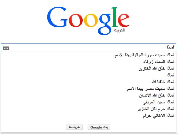 عن ماذا يسأل العرب محرك البحث Google؟ 8 1/2/2015 - 1:35 ص