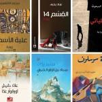 روايات عربية صدرت في 2014 لا تفوتوا قراءتها