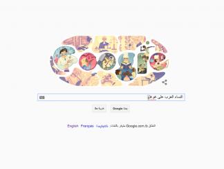 ما هو  أكثر ما يرد في أبحاث العرب عن النساء على جوجل؟