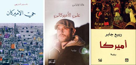 الروايات العربية عن امريكا وثقافتها - روايات أميركا، علي الأميركاني وحيّ الأميركان