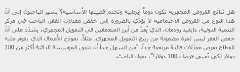 القروض المجهرية عربياً