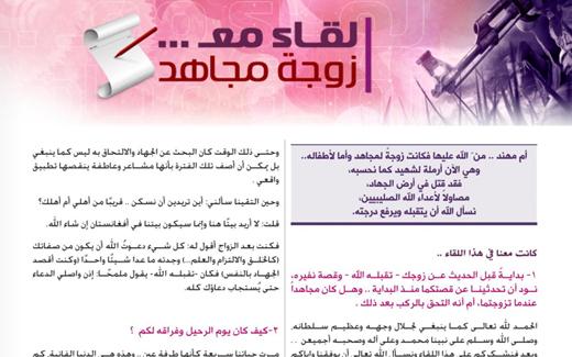 مجلة الشامخة .. دليلك العصري على طريق الجهاد - لقاء مع زوجة مجاهد
